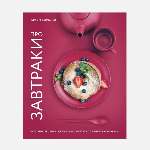 3 рецепта завтраков из кулинарной книги Артема Королева