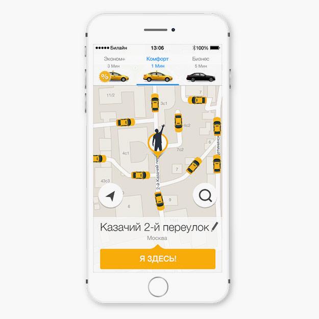 В Gett можно отказаться от общения с таксистом еще до начала поездки