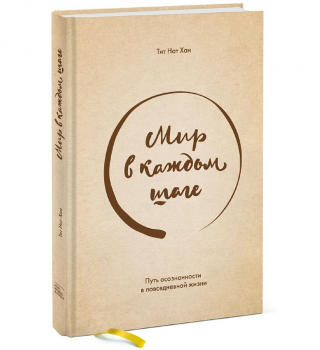"""Домашнее чтение: отрывок из книги """"Мир в каждом шаге"""""""