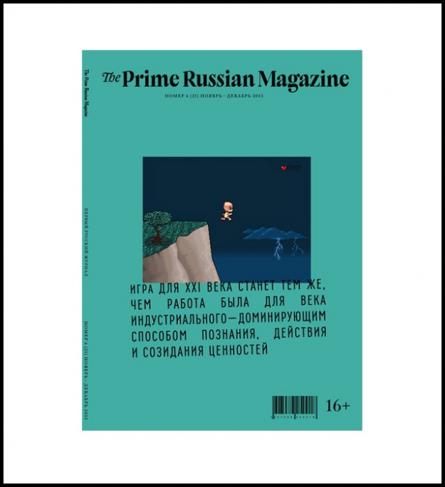 Максим Семеляк представил The Russian Prime Magazine в Лондоне