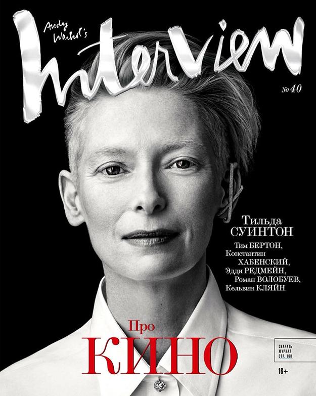 Заканчивается выпуск журнала Interview Russia