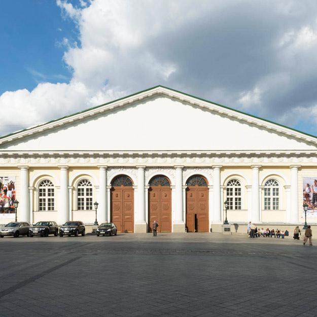 Встоличном «Манеже» открывается Московский культурный форум