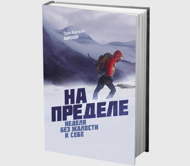ЭРИК ЛАРСЕН БЕЗ ЖАЛОСТИ К СЕБЕ СКАЧАТЬ БЕСПЛАТНО
