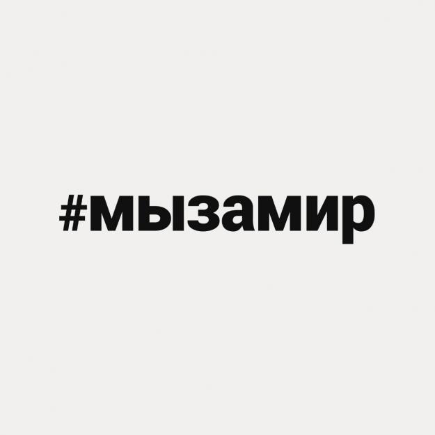 #мызамир: российские звёзды читают фронтовые письма