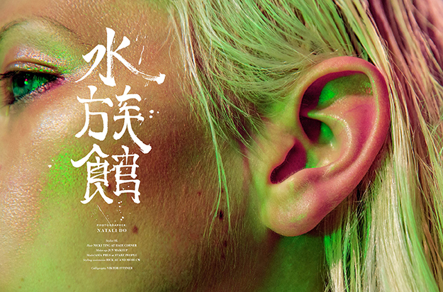 Asia Prus by Natali Do