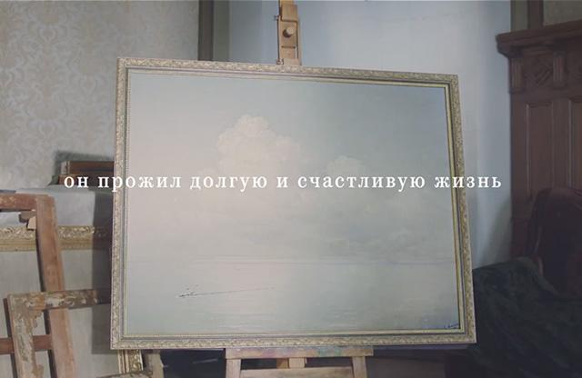 Смерть Айвазовского в проморолике Третьяковки