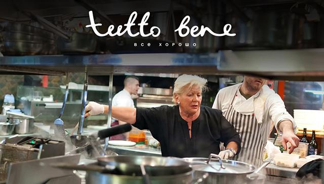 Гастроли итальянского ресторана Bagno Annetta в Tuttо Bene