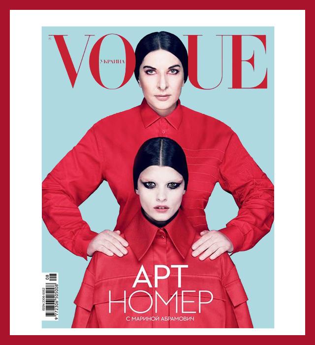 Марина Абрамович для арт-номера украинского Vogue