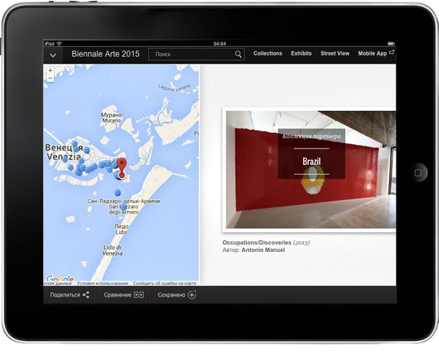 С помощью Google можно совершить виртуальную экскурсию по Венецианской биеннале