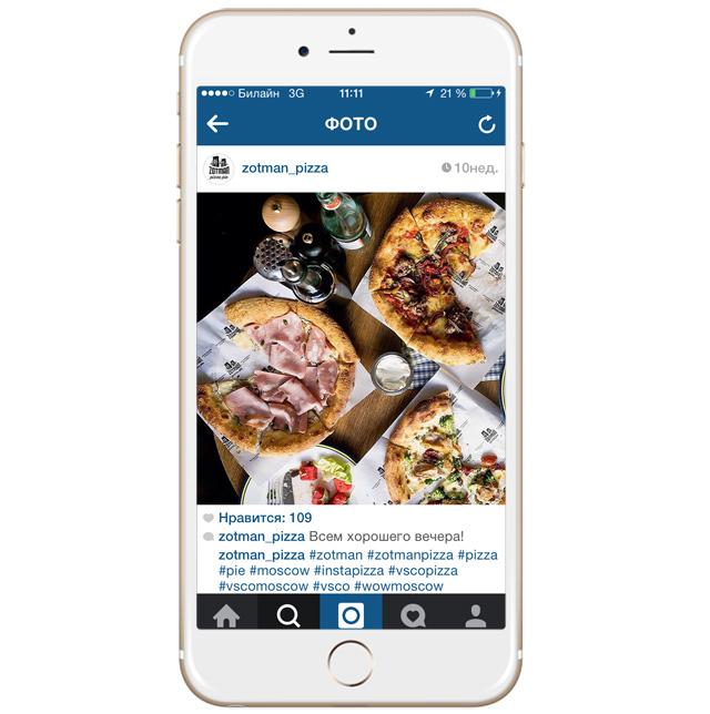 Любая пицца в Instagram Zotman Pizza Pie собирает большое количество лайков