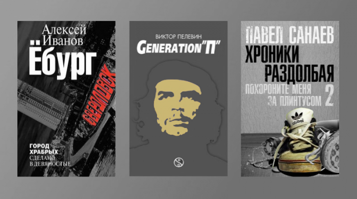 Три книги о лихих 90-х