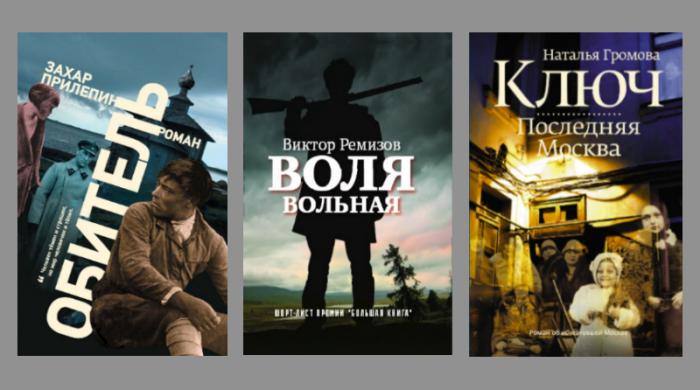 Русский Букер-2014