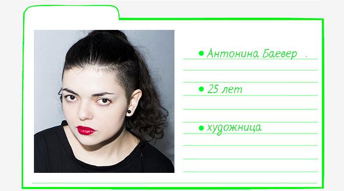 Картотека Buro 24/7: Антонина Баевер