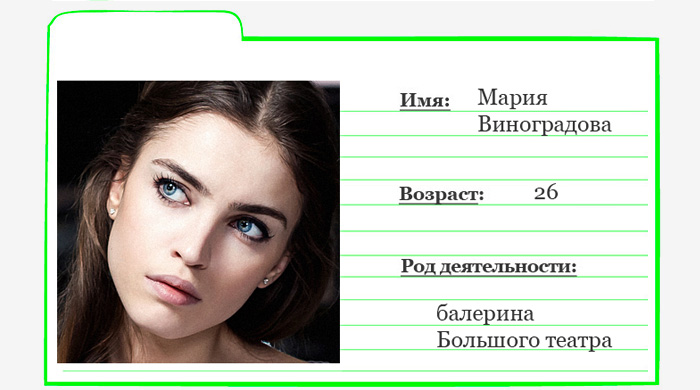 Картотека Buro 24/7: Мария Виноградова